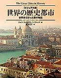 「ビジュアル版 世界の歴史都市 世界史を彩った都の物語」販売ページヘ