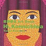 Hi, Konnichiwa: Yayoi Kusama Art Book
