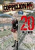 COPPELION(20) (ヤングマガジンコミックス)