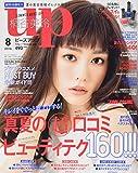 bea's UP(ビーズアップ) 2016年 08 月号 [雑誌]