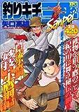 釣りキチ三平 茜屋流小鷹網妙技・小鷹網編 (プラチナコミックス)