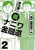 新ナニワ金融道 2 嗚呼欲望地帯!!編 (GAコミックス) (GAコミックス)