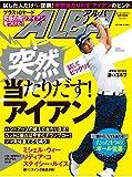 アルバトロス・ビュー No.681 [雑誌] (ALBA)