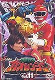 百獣戦隊ガオレンジャー VOL.11[DVD]