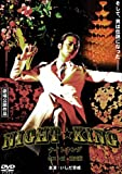 NIGHT★KING [DVD]
