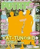 POTATO (ポテト) 2013年 07月号 [雑誌]