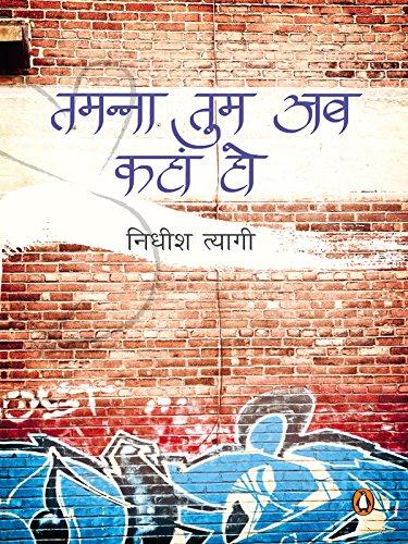 Tamanna ab Tum kahan ho: (Hindi Edition)