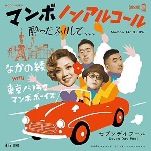 マンボノンアルコール(酔ったふりして、、、) FEAT.東京パノラママンボボーイ(CD+7inch)