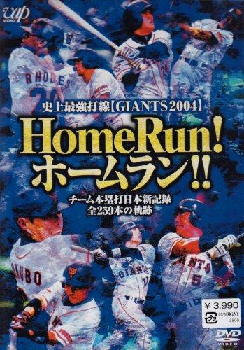 史上最強打線<GIANTS2004> Home Run!ホームラン!!~チーム本塁打日本新記録全259本の軌跡~ [DVD]