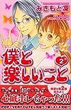 僕と楽しいこと(2) <完> (講談社コミックス別冊フレンド)