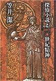 探偵小説と二〇世紀精神 (キイ・ライブラリー)
