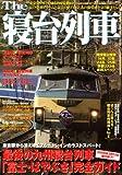The 寝台列車 (別冊ベストカー)