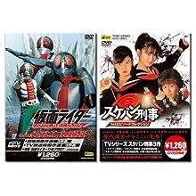 団塊世代のアイドル・ヒーローDVDセット(PPV-DVD)