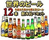 世界のビール12本 飲み比べギフトセット 【バスペールエール、ドレハー、ビンタン、プリムス、ミラー、コロナ】 専用ギフトボックスでお届け