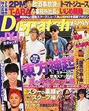 Dispatch JAPAN (ディスパッチジャパン) Vol.4 2012年 10/1号 [雑誌]