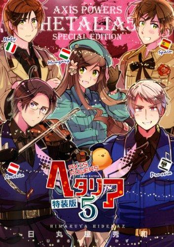 ヘタリア 5 Axis Powers 特装版 (バーズ エクストラ)