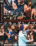 グレイズ / 黒ギャルドラッグレイプ [DVD]