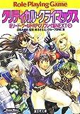 クリティカル・クライマックス―新ソード・ワールドRPGリプレイ集NEXT〈9〉 (富士見ドラゴン・ブック)