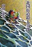 北国街道殺人事件 名探偵の事件簿——竹村岩男 (集英社文庫)