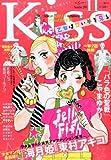 KISS (キス) 2013年 11月号 [雑誌]