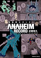 機動戦士ガンダム ANAHEIM RECORD(3)<機動戦士ガンダム ANAHEIM RECORD> (角川コミックス・エース)
