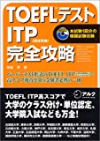 TOEFLテスト ITP完全攻略