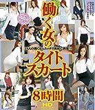 働く女のタイトスカート HD8時間 [Blu-ray]