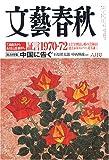 文藝春秋 2005年 06月号