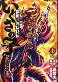 いくさの子~織田三郎信長伝 1 (ゼノンコミックス)