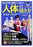 オールカラー版 人体の描き方マスターブック (ナツメ社Artマスター)