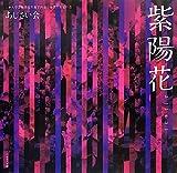 紫陽花ajisai―あじさい会発足40年記念誌写真集 (NC PHOTO BOOKS)