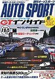オートスポーツ 2011年 8/25号 [雑誌]