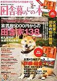 田舎暮らしの本 2012年 03月号 [雑誌]
