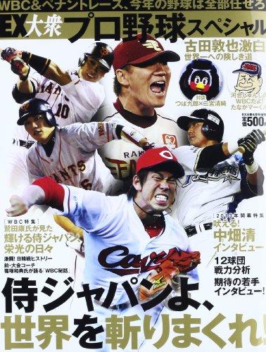 EX大衆 プロ野球スペシャル 2013年 04月号 [雑誌]
