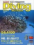 マリンダイビング増刊 ダイビングスクール 2010 2009年 10月号 [雑誌]