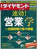 週刊 ダイヤモンド 2014年 3/22号 [雑誌]