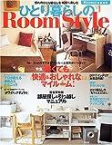 ひとり暮らしのRoom Style—狭くても快適&おしゃれなマイルーム! (Plus 1 living)