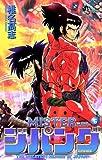 MISTERジパング(6) (少年サンデーコミックス)