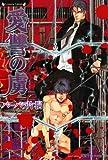愛讐の虜  / バーバラ片桐 のシリーズ情報を見る