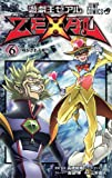 遊・戯・王ZEXAL 6 (ジャンプコミックス)