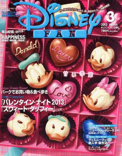 Disney FAN (ディズニーファン) 2013年 03月号 [雑誌]