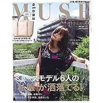 otona MUSE(オトナミューズ) 2016年 08 月号 [雑誌]