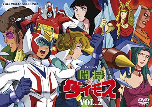 闘将ダイモス VOL.2 [DVD]