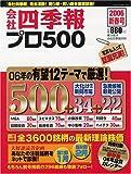 会社四季報別冊 会社四季報プロ500 2006年新春号 [雑誌]