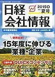 日経会社情報 2015年夏号 2015年 07月号 [雑誌]