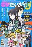 コミック電撃だいおうじVOL.19 2015年 05 月号 [雑誌]: 電撃大王 増刊