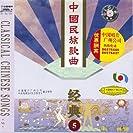 Folk Classics (Disc 1)