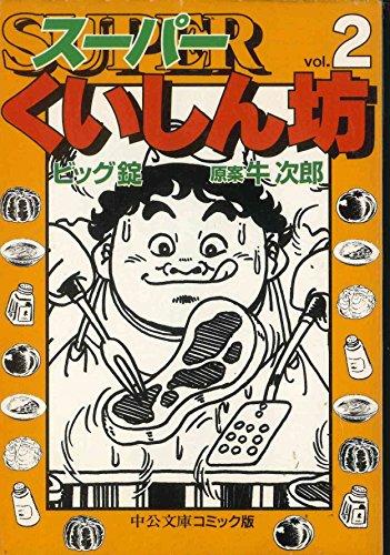 スーパーくいしん坊 (2) (中公文庫―コミック版)