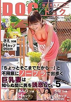 「ちょっとそこまでだから…」と不用意にノーブラで出歩く巨乳妻は知らぬ間に男を誘惑して… 5 [DVD]