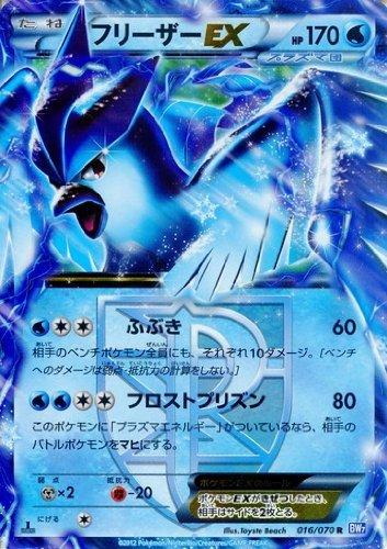 フリーザーEX [プラズマ団] BW7 プラズマゲイル ポケモンカード Rキラ